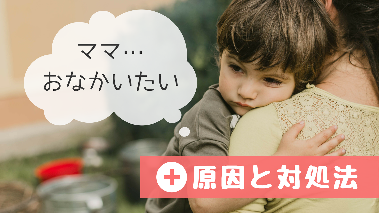 ママ お腹が痛い 子供が腹痛を訴えたときの原因 対処法