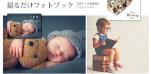 ■【撮るだけフォトブック】PC利用