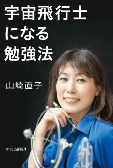 書籍『 宇宙飛行士になる勉強法 』