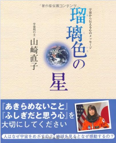 書籍『 瑠璃色の星 』