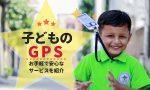 【4コマ漫画つき】初心者必見!子供用GPSの今。持っておくと安心なGPS紹介
