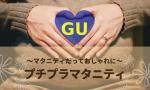 【GU】マタニティだっておしゃれに!プチプラはマタニティライフの強い味方
